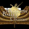 """Театр Балета Классической Хореографии """"La Classique"""""""